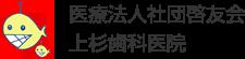 医療法人社団啓友会上杉歯科医院